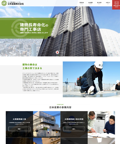 日本産業株式会社