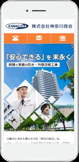 株式会社神奈川商会