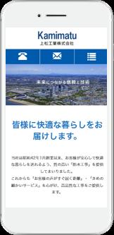 上松工業株式会社