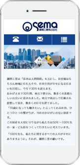 瀬間工業株式会社
